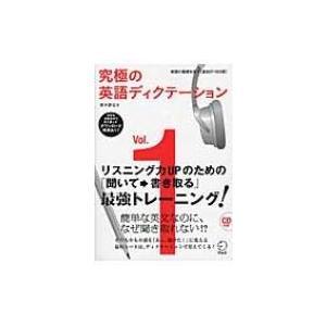 CD付 究極の英語ディクテーション Vol.1 「聞いて→書き取る」最強トレーニング! / 横本勝也...