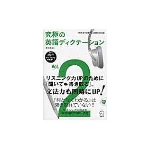 CD付 究極の英語ディクテーション Vol.2 「聞いて→書き取る」+文法力UP! / 横本勝也  ...