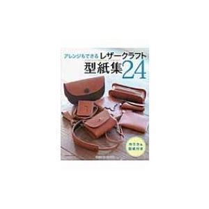 アレンジもできるレザークラフト型紙集24 / SEIWA  〔本〕