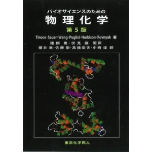 発売日:2015年06月 / ジャンル:物理・科学・医学 / フォーマット:本 / 出版社:東京化学...