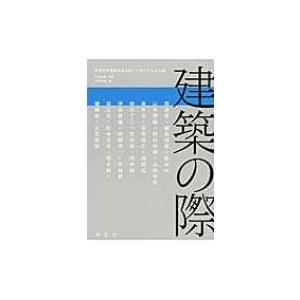 建築の際 東京大学情報学環連続シンポジウムの記録 / 南後由和  〔本〕|hmv