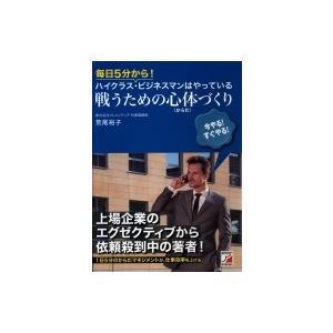 発売日:2015年08月 / ジャンル:社会・政治 / フォーマット:本 / 出版社:明日香出版社 ...