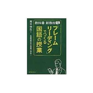 「フレームリーディング」でつくる国語の授業 教科書新教材 / 青木伸生  〔本〕