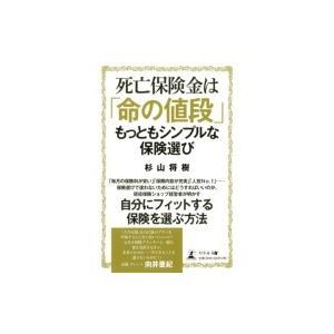 発売日:2015年06月 / ジャンル:ビジネス・経済 / フォーマット:本 / 出版社:幻冬舎メデ...