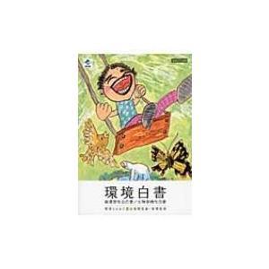 発売日:2015年06月 / ジャンル:社会・政治 / フォーマット:本 / 出版社:日経印刷 / ...