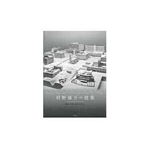 村野藤吾の建築 模型が語る豊饒な世界 / 村野藤吾  〔本〕|hmv