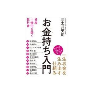 お金持ち入門 資産1億円を築く教科書 / 土井英司  〔本〕