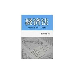 経済法 理論とビジネス法務 / 服部育生  〔本〕|hmv
