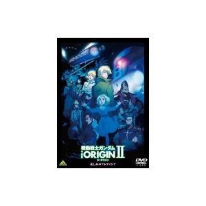 機動戦士ガンダム THE ORIGIN II  〔DVD〕