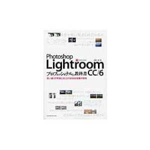 Photoshop Lightroom Cc  /  6 プロフェッショナルの教科書 思い通りの写真...