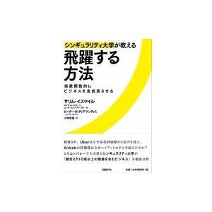 発売日:2015年08月 / ジャンル:ビジネス・経済 / フォーマット:本 / 出版社:日経bp社...