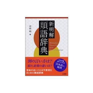 新明解類語辞典 / 中村明 (国語学者)  〔辞書・辞典〕|hmv