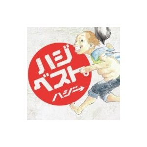 ハジ→ / ハジベスト。  〔CD〕