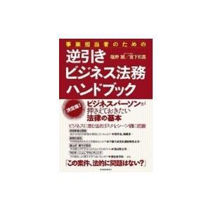 事業担当者のための逆引きビジネス法務ハンドブック  / 宮下和昌  〔本〕|hmv