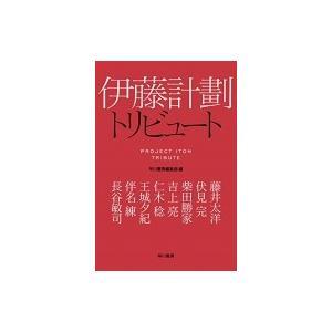 伊藤計劃トリビュート ハヤカワ文庫JA / 早川書房編集部編  〔文庫〕
