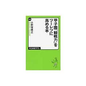 甲子園「観戦力」をツーレツに高める本 中公新書ラクレ / 小...
