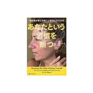 発売日:2015年07月 / ジャンル:哲学・歴史・宗教 / フォーマット:本 / 出版社:ナチュラ...