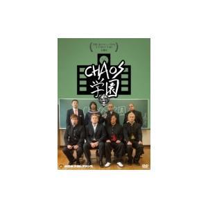 矢野通プロデュースDVD Y・T・R!V・T・R!第4弾 「CHAOS学園」  〔DVD〕|hmv