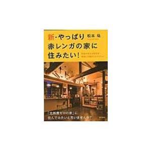 発売日:2015年08月 / ジャンル:建築・理工 / フォーマット:本 / 出版社:現代書林 / ...