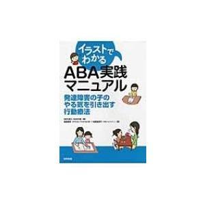 発売日:2015年10月 / ジャンル:語学・教育・辞書 / フォーマット:本 / 出版社:合同出版...