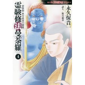 発売日:2015年08月 / ジャンル:コミック / フォーマット:本 / 出版社:朝日新聞出版 /...
