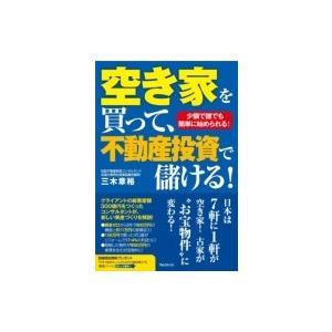 発売日:2015年08月 / ジャンル:ビジネス・経済 / フォーマット:本 / 出版社:フォレスト...