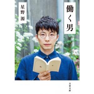 発売日:2015年09月 / ジャンル:アート・エンタメ / フォーマット:文庫 / 出版社:文藝春...