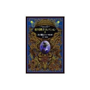あの紫は わらべ唄幻想 皆川博子コレクション / 皆川博子  〔本〕|hmv