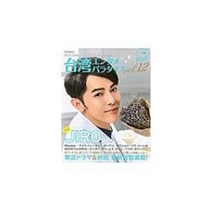 台湾エンタメパラダイス Vol.12 キネマ旬報ムック / Books2  〔ムック〕|hmv