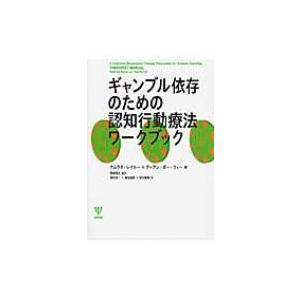 ギャンブル依存のための認知行動療法ワークブック / ナムラタ...