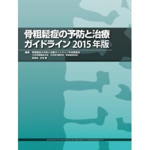 骨粗鬆症の予防と治療ガイドライン 2015年版 / 骨粗鬆症の予防と治療ガイドライン作成委員会  〔本〕|hmv