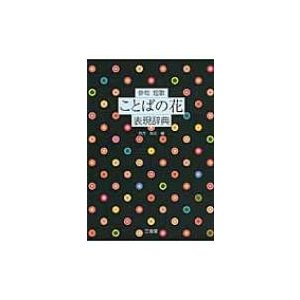 発売日:2015年08月 / ジャンル:語学・教育・辞書 / フォーマット:辞書・辞典 / 出版社:...