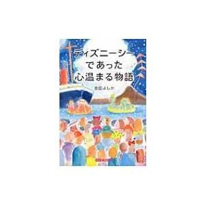 ディズニーシーであった心温まる物語 / 吉田よしか  〔本〕