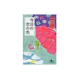 今日の空の色 幻冬舎文庫 / 小川糸  〔文庫〕