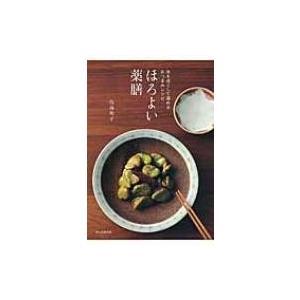 ほろよい薬膳 体をほぐして温めるおつまみレシピ / 鳥海明子  〔単行本〕