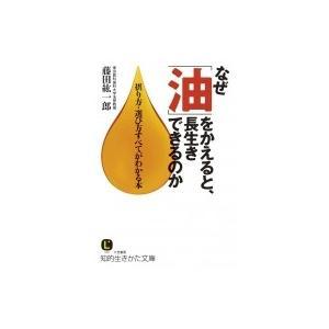 発売日:2015年08月 / ジャンル:実用・ホビー / フォーマット:文庫 / 出版社:三笠書房 ...