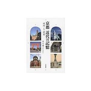 京都 近代の記憶 場所・人・建築 / 中川理  〔本〕|hmv