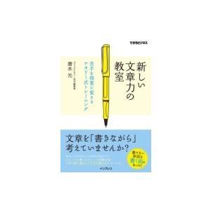 発売日:2015年08月 / ジャンル:社会・政治 / フォーマット:本 / 出版社:インプレス /...
