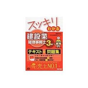 発売日:2015年07月 / ジャンル:社会・政治 / フォーマット:本 / 出版社:TAC / 発...