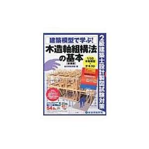 2級建築士設計製図試験対策 建築模型で学ぶ!木造軸組構法の基本 / 総合資格学院  〔本〕|hmv
