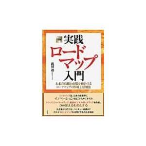 発売日:2015年08月 / ジャンル:ビジネス・経済 / フォーマット:全集・双書 / 出版社:言...