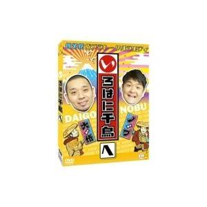発売日:2015年09月30日 / キャスト:千鳥 / ジャンル:国内TV / フォーマット:DVD...