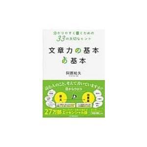 発売日:2015年08月 / ジャンル:語学・教育・辞書 / フォーマット:本 / 出版社:日本実業...