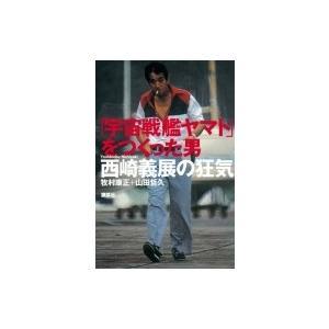 発売日:2015年09月 / ジャンル:文芸 / フォーマット:本 / 出版社:講談社 / 発売国:...