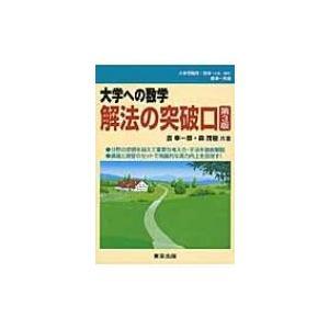 発売日:2015年07月 / ジャンル:語学・教育・辞書 / フォーマット:本 / 出版社:東京出版...