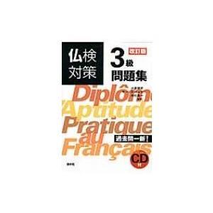 発売日:2015年10月 / ジャンル:語学・教育・辞書 / フォーマット:本 / 出版社:白水社 ...