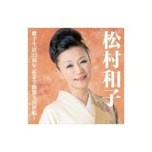 松村和子 / 松村和子歌手生活35周年記念全曲集〜出世船〜  〔CD〕