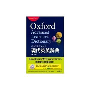 オックスフォード現代英英辞典 / オックスフォード大学出版局  〔辞書・辞典〕|hmv