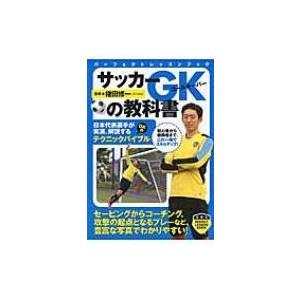 サッカーGKの教科書 パーフェクトレッスンブック / 権田修一  〔本〕