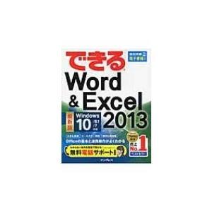 できるWord & Excel2013 Windows10 / 8.1 / 7対応 できるシリーズ ...